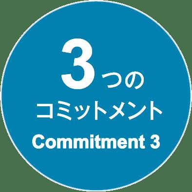 3つのコミットメント
