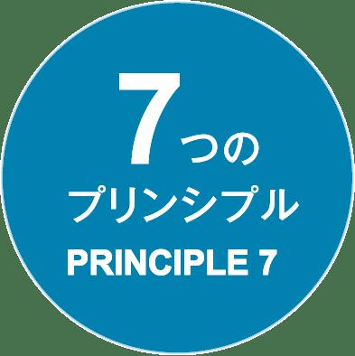 7つのプリンシプル